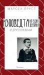 Изповедта на една девойка и други разкази - Marcel Proust, Мария Георгиева