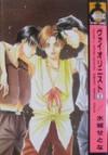 Vuaiorinisuto 2 - Setona Mizushiro