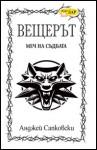 Меч на съдбата (Вещерът, #2) - Васил Велчев, Andrzej Sapkowski
