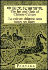 The Ins and Outs of Chinese Culture/LA Culture Chinoise Sous Toutes Ses Faces - Sinolingua