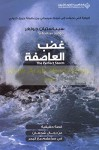 The Perfect Storm (Arabic Edition) - Sebastian Junger