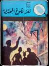 لغز الكوخ المحترق - محمود سالم