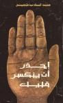 إحذر أن ينكسر قلبك - عبد الله باجبير
