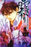 Otogi Matsuri Vol. 8 - Junya Inoue (井上 淳哉)