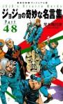 ジョジョの奇妙な名言集 part4~8 <ヴィジュアル版> (ジョジョの奇妙な名言集 JoJo's Bizarre Adventures) [新書] - Hirohiko Araki
