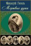 Мёртвые души - Nikolai Gogol, Пётр Боклевский