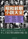 SyowazenkiSyosetsuTaizen (Japanese Edition) - Osamu Dazai, Ryūnosuke Akutagawa, HoriTatsuo, KajiiMotojiro, NakajimaAtsushi, kobayashitakiji, ShakuChoku, YokomitsuRiichi, ShimazakiToson, HaraTamiki