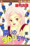 隣りのタカシちゃん。 (1) [Tonari No Takashichan: 1] - Mari Fujimura