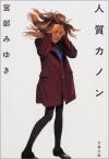 人質カノン [Hitojichi Kanon] - 宮部みゆき