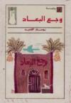 وجع البعاد - يوسف القعيد