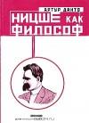 Ницше как философ - Arthur C. Danto, Артур Данто