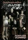 死がふたりを分かつまで 8 [Shi ga Futari o Wakatsu Made] - Hiroshi Takashige, たかしげ 宙, DOUBLE-S
