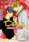 Darling, I Love You! (キャラコミックス) - Ellie Mamahara, 麻々原 絵里依