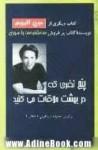 پنج نفری که در بهشت ملاقات ميکنید - صدیقه ابراهیمی, Mitch Albom