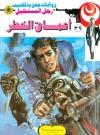 أعماق الخطر - نبيل فاروق