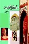 Khuda aur mohabbat - Hashim Nadeem