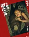 Voices In The Dark (Yami No Koe) - Junji Ito