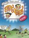 নন্টে ফন্টে ধামাকা - Narayan Debnath