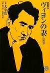 ヴィヨンの妻 [Viyon No Tsuma] - Osamu Dazai, 源 一実:西田 まさき