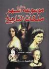 موسوعة أشهر ملكات التاريخ - إسماعيل حامد