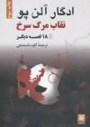 نقاب مرگ سرخ و هجده داستان دیگر - Edgar Allan Poe