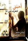 أحبني لتعرف من أنا - إيناس حليم, Lobna Ghanem