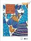 ديوان الشعر العربي في الربع الأخير من القرن العشرين,#2 - واسيني الأعرج