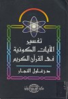 تفسير الآيات الكونية في القرآن الكريم ج3 - زغلول النجار