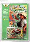 Zoo's (Twin Sisters Productions) - Kim Mitzo Thompson