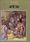 Mantra - Munshi Premchand