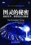 图灵的秘密:他的生平、思想及论文解读 (Chinese Edition) - Charles Petzold, 杨卫东, 朱皓, 等