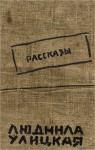 Чужие дети - Lyudmila Ulitskaya