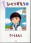 ひとりずもう 下 漫画版 (Hitorizumō) - Momoko Sakura