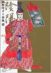 Kōjin - Reiko Okano, Baku Yumemakura
