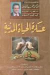 مذكرات الضباط في غير الحرب :عسكرة الحياة المدنية - محمد الجوادي