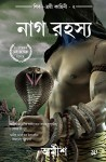 The Secret Of Nagas(Bengali) (Bengali Edition) - Amish