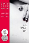 THE GROWN UP (Korean Edition) - Gillian Flynn