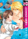 Selfish Mr. Mermaid Volume 2 (Yaoi) - Nabako Kamo