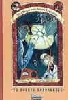 Το νοσηρό νοσοκομείο (Μία σειρά από ατυχή γεγονότα, #8) - Lemony Snicket