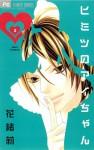 ヒミツのアイちゃん 2 [Himitsu no Aichan] - Kaori, Kaori