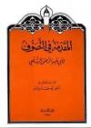 المقدمة في التصوف - أبو عبد الرحمن السلمي, يوسف زيدان