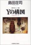 Yの構図 [Wai No Kōzu] - Soji Shimada