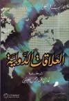 العلاقات الدولية - جوزيف فرانكل, غازي عبد الرحمن القصيبي