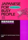 コミュニケーションのための日本語―JAPANESE FOR BUSY PEOPLE (第3巻) (Japanese for Busy People Series) - 国際日本語普及協会