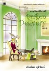 Dragon Delivery 5 - พัณณิดา ภูมิวัฒน์