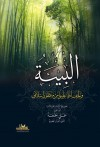 البيئة والحفاظ عليها من منظور إسلامي - علي جمعة