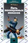 Пять похищенных монахов - Юрий Коваль