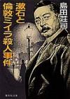 漱石と倫敦ミイラ殺人事件 [Sōseki To Rondon Miira Satsujin Jiken] - Soji Shimada