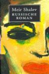 Russische roman - Meir Shalev, Ruben Verhasselt