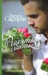 Рецепты счастья - Эльчин Сафарли